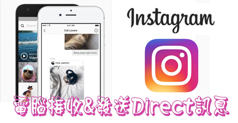 Instagram 網頁版Direct私訊功能上線