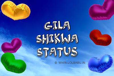 Gila Shikwa Status in Hindi
