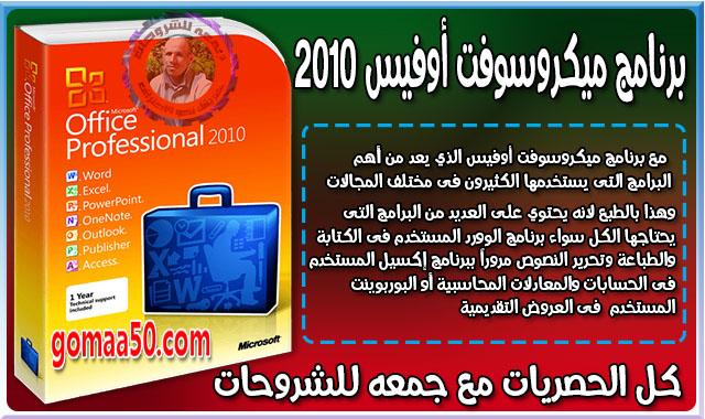 أوفيس 2010 بتحديثات مارس 2019  Office 2010 SP2 Professional Plus