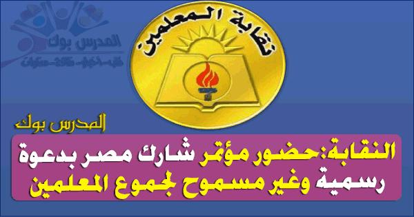 نقابة المعلمين حضور مؤتمر شارك مصر مقتصرعلي أشخاص بعينها وليس كل المعلمين