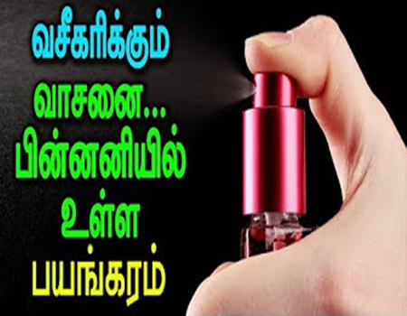Some dangerous health issues caused by frequent use of Deodorants, Perfumes and Antiperspirants