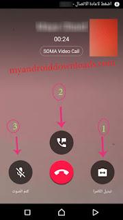 تنزيل برنامج سوما للمحادثات والمكالمات المجانيه
