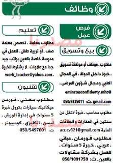 وظائف جريدة الوسيط العين الامارات السبت 10-12-2016