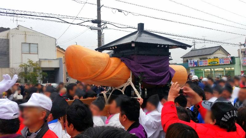 人文研究見聞録:天下の奇祭・田縣神社の豊年祭2015
