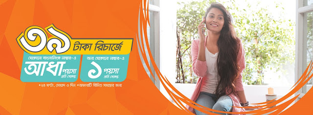 Banglalink 39 Tk. recharge special call rate any mobile number offer