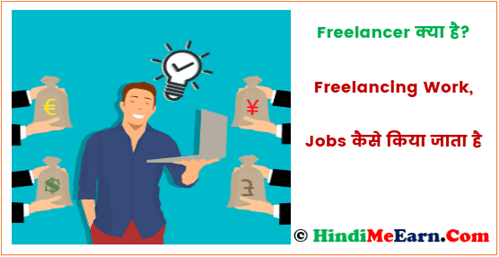 freelancing in hindi