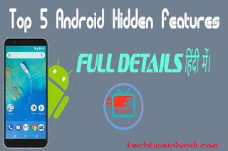Top 5 Android hidden features in Hindi