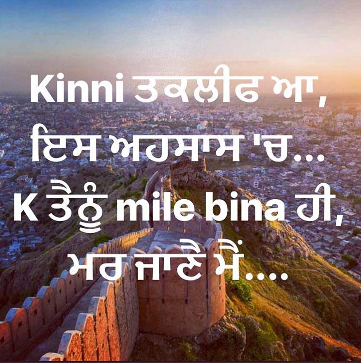 Instagram Punjabi Quotes And Status Instagram Profile Images