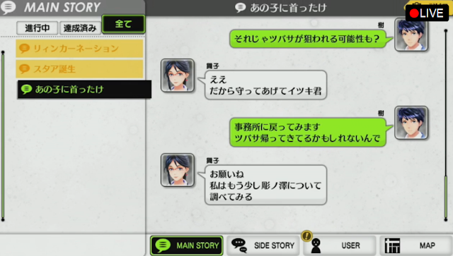 Genei Ibun Roku #FE IMs instant message Shin Megami Tensei SMT cell phone
