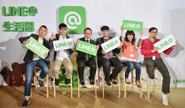 LINE@生活圈
