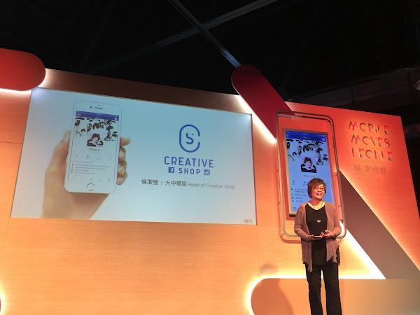 Facebook大中華區Head of Creative Shop倫潔瑩(Kitty Lun)