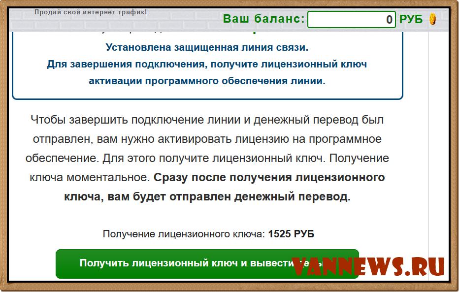 А это другой этап, тут мошенники требуют оплату в размере 1525 рублей