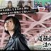 [BDRip] Dotonbori yo, Naka Sete Kure! DOCUMENTARY of NMB48 [720p]