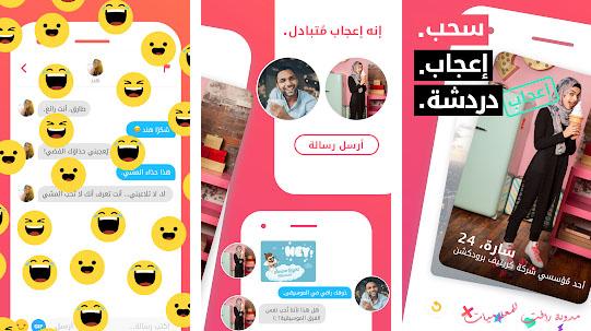 تطبيق تندر Tinder للتعارف وانشاء صداقات مع الاشخاص من حولك ...