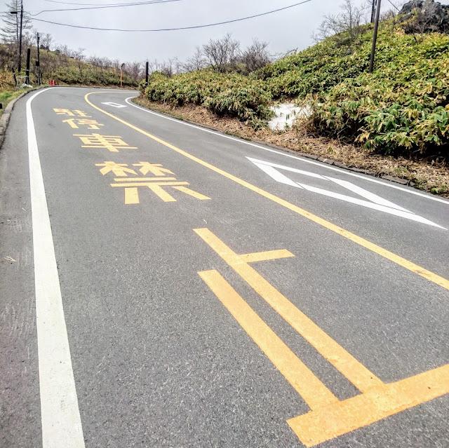 志賀草津高原ルート 駐停車禁止