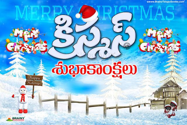 christmas greetings in telugu, best christmas online greetings in telugu, happy christmas telugu messages