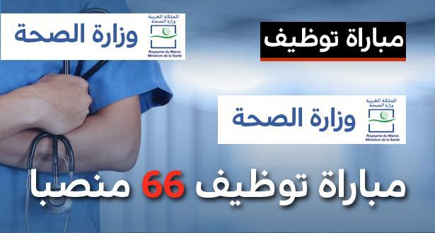 مباراة توظيف 66 منصبا بوزارة الصحة آخر أجل 17 فبراير 2017