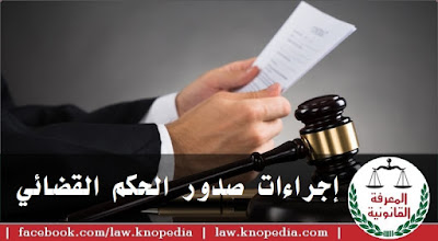 اجراءات صدور الحكم القضائي