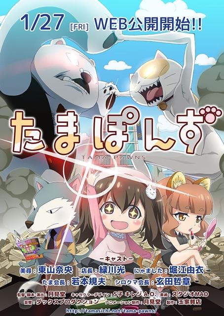 たまぽんず ショートアニメ 2017年冬アニメ 神アニメ