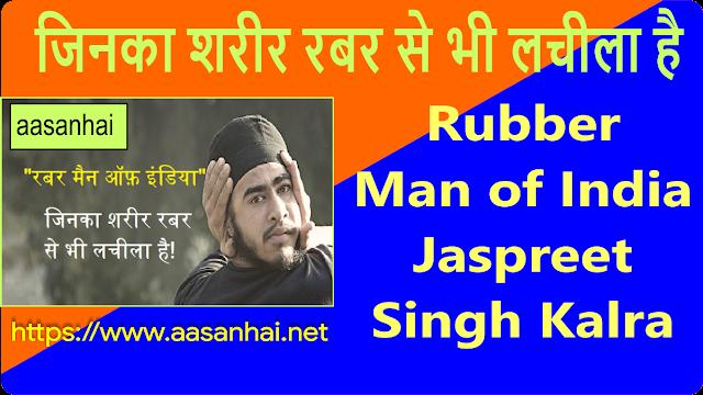 Rubber Man of India Jaspreet Singh Kalra