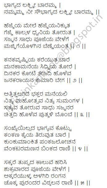 bhagyada lakshmi baramma lyrics tamil | …
