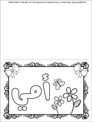 بطاقة معايدة لعيد الأم أمي  mother's day cards