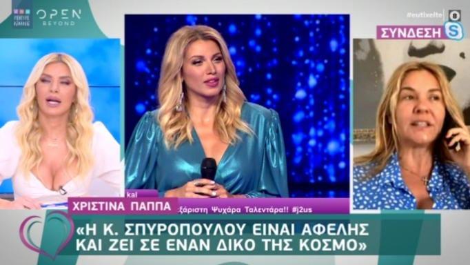 """Χριστίνα Παππά για Κωνσταντίνα Σπυροπούλου – """"Είναι αφελής και ζει σε ένα δικό της κόσμο"""""""
