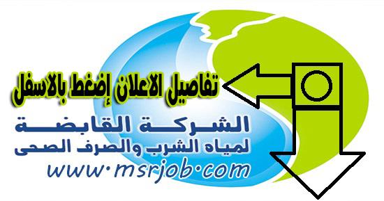الاعلان الرسمي لوظائف شركة مياه الشرب والصرف الصحي - منشور بالجمهورية 25 / 7 / 2018