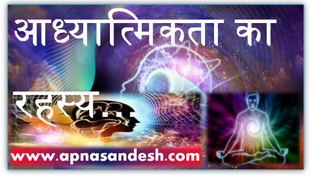 आध्यात्मिकता का रहस्य - The mystery of spirituality