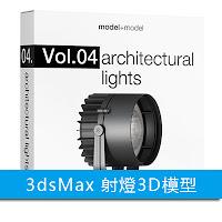 3dsMax高精度24組高精度射燈模型下載