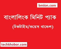 Banglalink-Minute-Packs-Talktime-Bundles-voice-bundles-bl-Blink-14Tk-24Tk-28Tk-43Tk-78Tk-93Tk-123Tk-148Tk