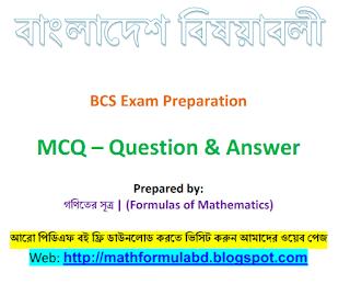 বাংলাদেশ বিষয়ক প্রশ্ন ও উত্তর - MCQ PDF Download BCS Exam Preparation