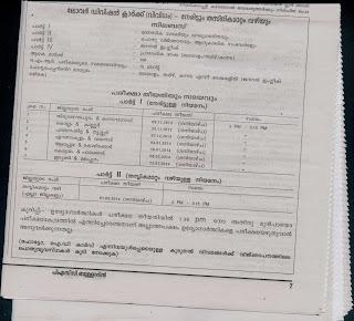 KERALA PSC TIPS: Kerala PSC New web address www.keralapsc