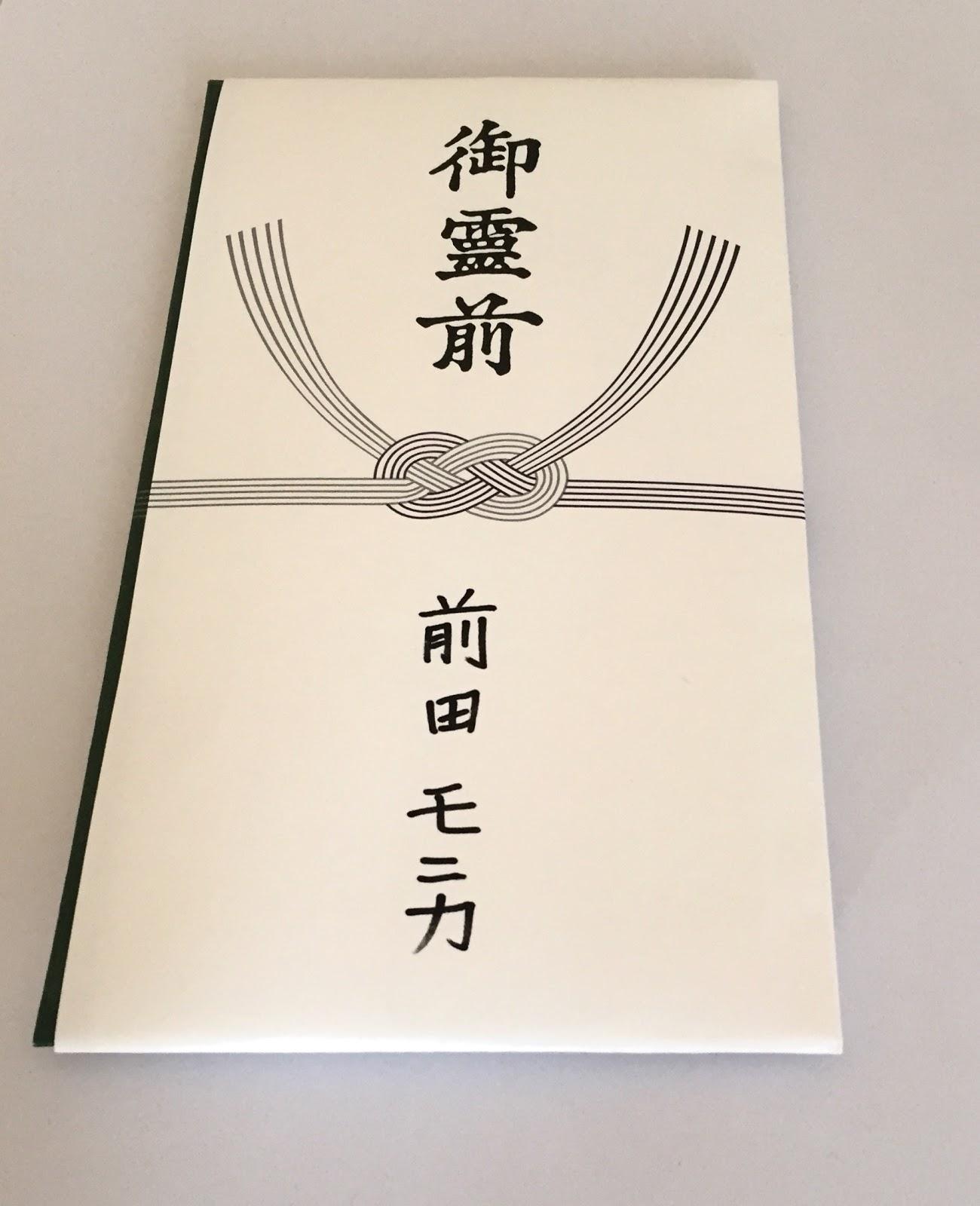 enfeites japoneses para jardim:Envelope para doação em velório japonês/ kouden bukuro