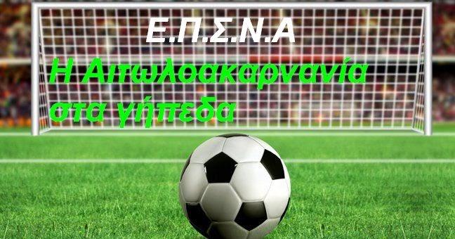 ΕΠΣΑ:Το πρόγραμμα των αγώνων του Σαββατοκύριακου | Νέα από το Αγρίνιο και  την Αιτωλοακαρνανία-AgrinioLike