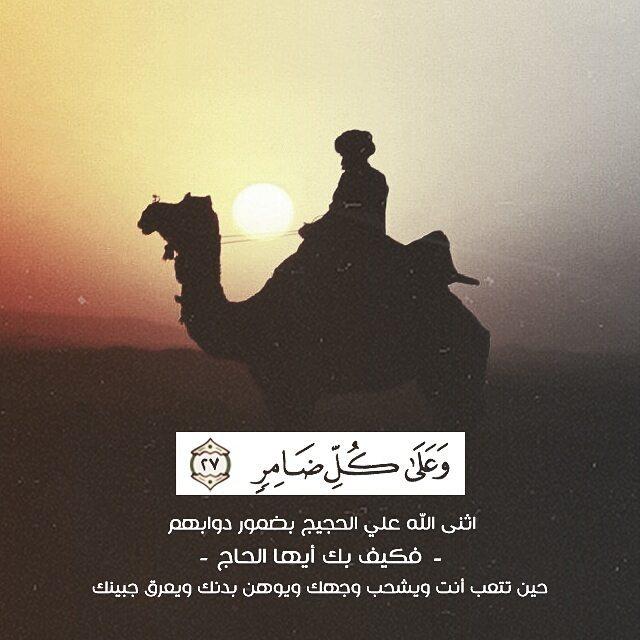 مدونة رمزيات اثنى الله على الحجيج بضمور دوابهم فكيف بك أيها الحاج