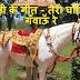 Ghodi Ke Geet - Teri Ghodiyan Gavaun Re - घोड़ी के गीत - तेरी घोड़ियाँ गँवाऊँ रे