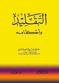 تحميل كتاب التقليد وأحكامه pdf سعد الشثري