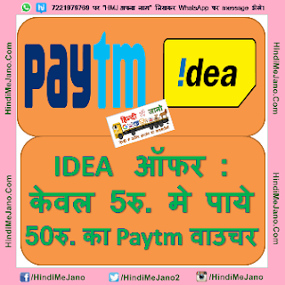 Tags- Idea paytm cash loot, get rs.50 paytm cash coupon at just rs.5, Idea Pretones Offer, working tricks, trick to get rs.50 free paytm voucher, promo code, paytm wallet, Idea recharge, recharge voucher, voucher offers,