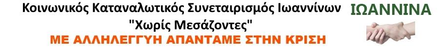 ΧΩΡΙΣ ΜΕΣΑΖΟΝΤΕΣ - ΙΩΑΝΝΙΝΑ