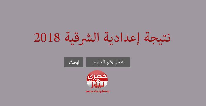 نتيجة الشهادة الإعدادية محافظة الشرقية 2018 الفصل الدراسي الأول برقم الجلوس لجميع الإدارات التعليمية