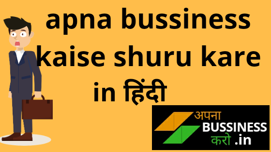 apna bussiness kaise shuru kare? how to start your own bussiness in hindi