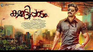 KAMMATIPAADAM (Malayalam) – OFFICIAL TRAILER – Starring Dulquer, Directed by Rajeev Ravi