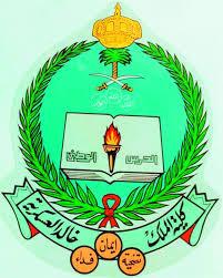 كلية الملك خالد العسكرية  تعلن عن قبول دفعة جديدة من الطلاب الجامعيين
