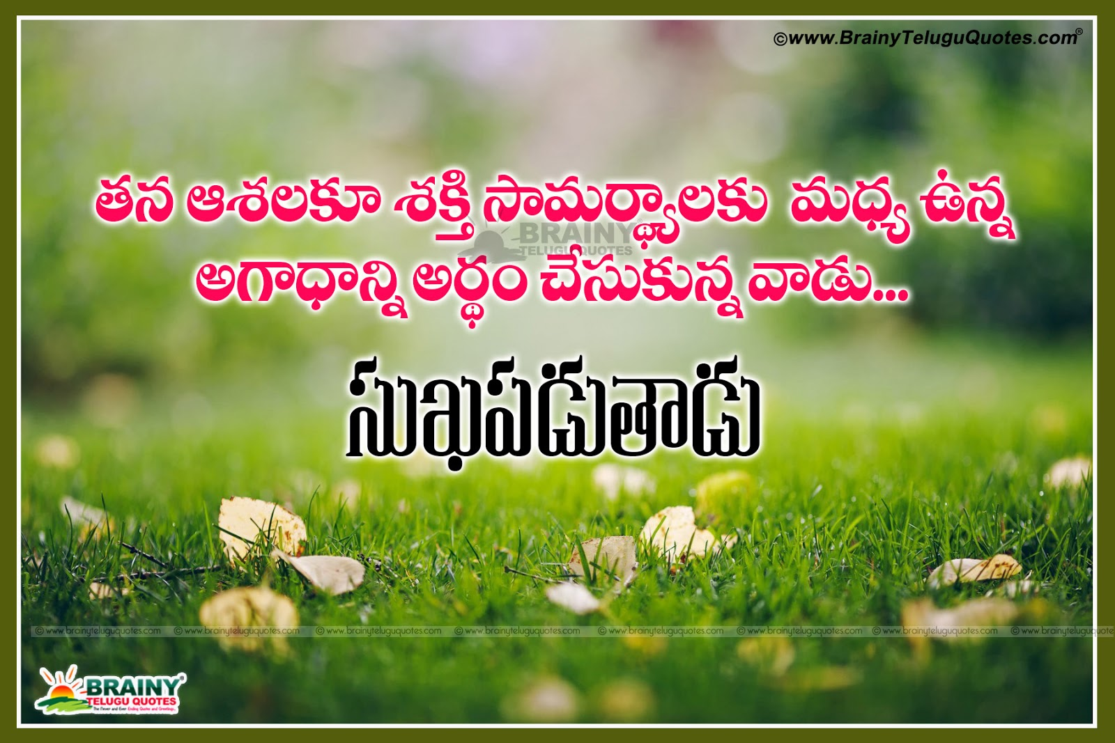 telugu inspirational quotes with nice hd wallpapers