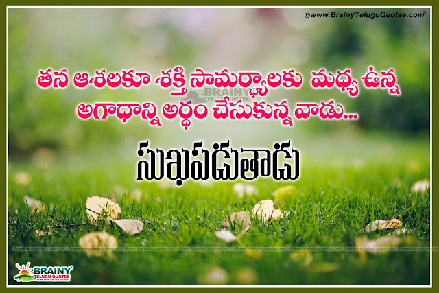 Here is a Telugu inspirational Quotes with nice HD wallpapers, Inspirational quotes in Telugu, heart touching quotes in telugu, Life quotes in telugu, telugu suktulu, Best Good evening Quotes in telugu, Nice good morning telugu quotations. You can share this to your near and dear friends, relatives, well wishes through google plus, face book, twitter, instagram, whatsapp, tumblr and linked in.