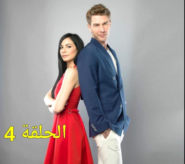 مسلسل الغرفة 309 الحلقة 4 مترجمة للعربية