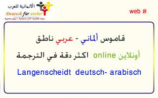 قاموس ألماني - عربي ناطق أونلاين   اكثر دقة في الترجمة  Langenscheidt  Deutsch- Arabisch