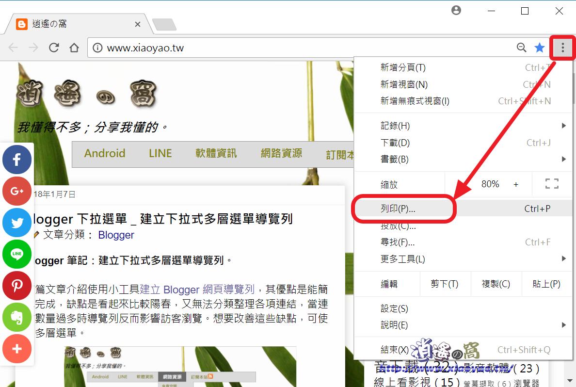 Chrome 網頁轉存 PDF 文件