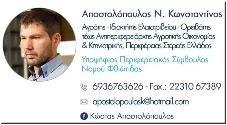 ΚΩΣΤΑΣ ΑΠΟΣΤΟΛΟΠΟΥΛΟΣ